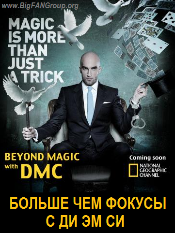 NatGeo: ������ ��� ������ � �� �� ��. ������� ���������� / Beyond Magic with DMC (2014) SATRip by vn_tuzhilin