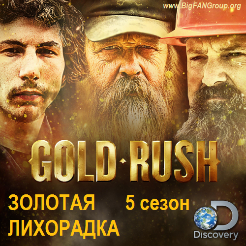 Discovery: ������� ��������� / Gold Rush, ����� 5, ����� 1-21 �� 21 + 2 ����������� (2015) SATRip by vn_tuzhilin