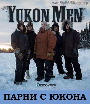Discovery: ����� � �����. ����� ������� ���� / Yukon Men. The Longest Day (2015) SATRip by vn_tuzhilin