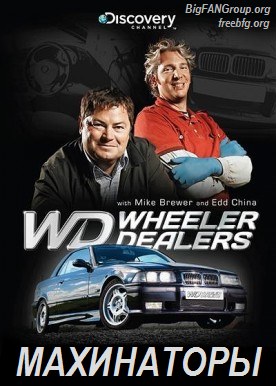 Discovery: ����������. ���������� / Wheeler Dealers. Best of USA (2015) SATRip by vn_tuzhilin