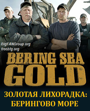 Discovery: ������� ���������: ��������� ���� / Bering Sea Gold, ����� 4, ����� 1-10 �� 10 (2015) SATRip by vn_tuzhilin
