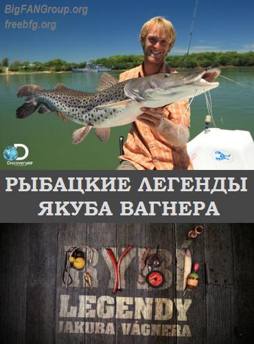 Discovery: �������� ������� ����� ������� / Rybi Legendy Jakuba Vagnera, ����� 2, ����� 1-6 �� 6 (2013-2014) SATRip by vn_tuzhilin